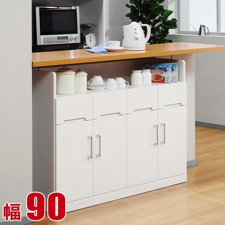 キッチンカウンター下 収納 薄型 引き戸 完成品 89 鏡面ホワイト モナコ カウンター 幅89cm 日本製 89cm幅 完成品 日本製 送料無料