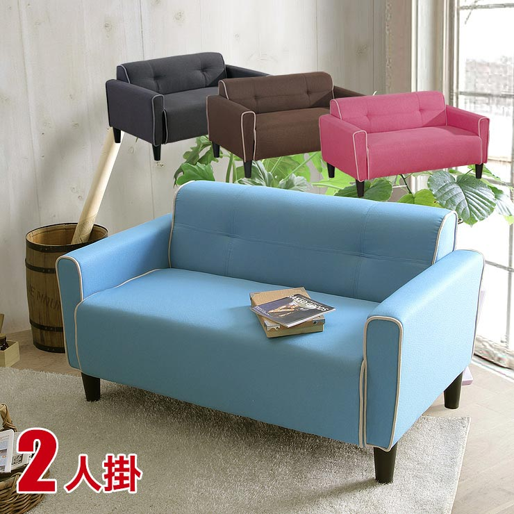 ソファ sofa 二人掛 ソファ 可愛いハル 布地タイプ ブルー 北欧 シンプル 2Pソファ 2人用 二人用 2人掛け 2P ふたり 布 ファブリック 無地 脚付 輸入品 送料無料