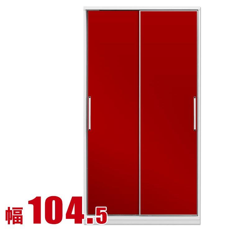 15%OFFクーポン対象+P3倍【送料無料/設置無料】 扉が選べる スライド食器棚 アクシス 幅104.5 奥行50 高さ198 レッド