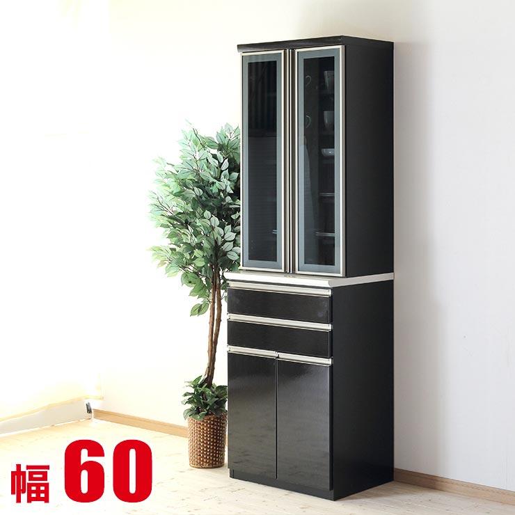食器棚 収納 完成品 スリム 60 ダイニングボード 艶やかな黒 美しい鏡面ダイニングボード ニーズ キッチンボード 幅60 キッチンキャビネット 完成品 日本製 送料無料
