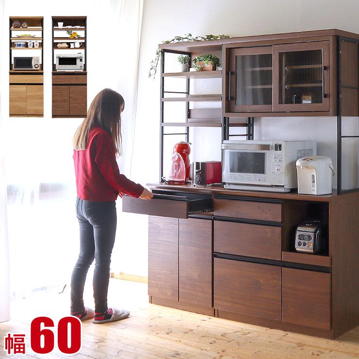食器棚 レンジ台 木目とスチールの組合せがおしゃれな キッチン収納 ジュピター 幅60cm ウォールナット オーク 木目 スチール ブラウン ナチュラル 幅60 完成品 日本製 送料無料