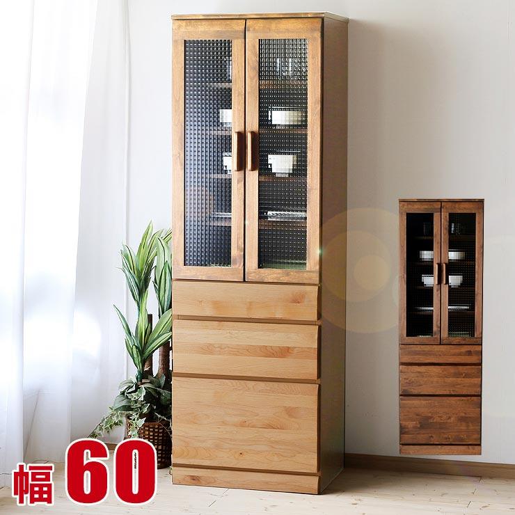 【完成品 日本製 送料無料】食器棚 カインド 幅60 ナチュラルカントリー風 キッチン収納 キッチンボード カップボード パントリー 木製
