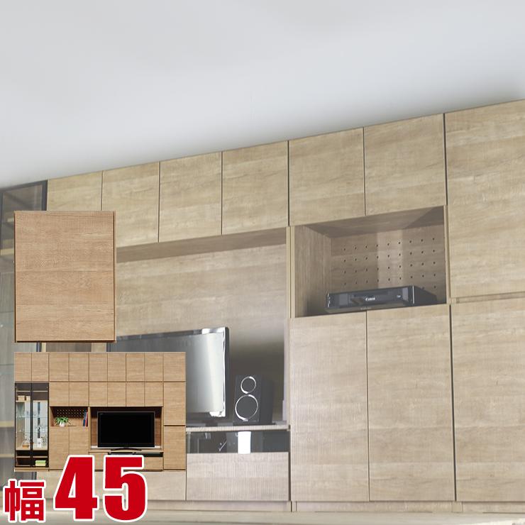 上置き 収納 45 シンプル 壁面収納 サミット 専用上置き 幅45 奥行44 高さ45-60 オーク 耐震 高さオーダー対応 完成品 日本製 送料無料