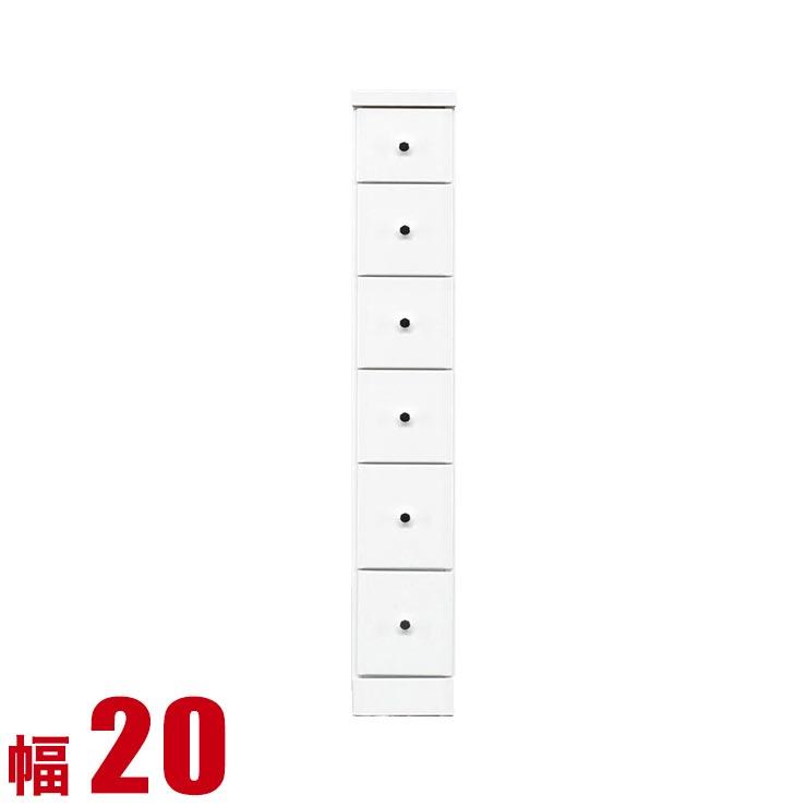 隙間収納 わずかなすき間を有効活用 すきま収納 ソフィア 幅20 奥行40 高さ120.5 ホワイト リビング収納 キッチン収納 完成品 日本製 送料無料