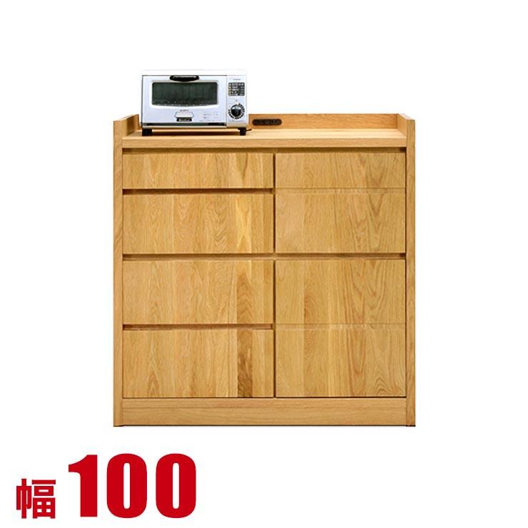 キッチンカウンター 収納 完成品 100 レンジラック ホワイトオーク オーガニック カウンター カスピ 幅100cm 日本製 食器棚 完成品 日本製 送料無料