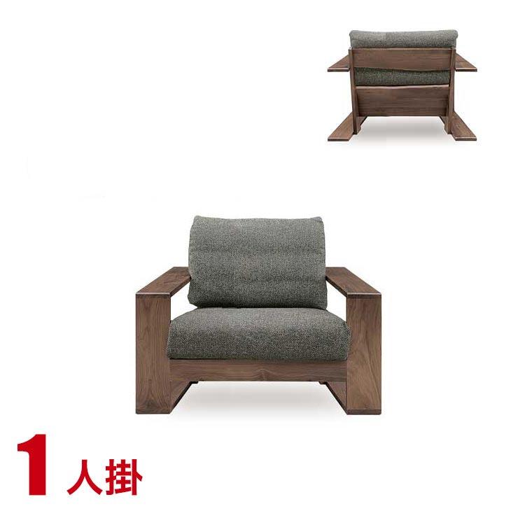 25%OFFクーポン対象+P2倍【送料無料/設置無料】 日本製 まるで一枚板のように力強い高級感あふれるウォールナットの1Pソファ アンカー 1人掛け ソファ ソファー ソファベッド ソファーベッド 椅子 いす 座椅子 リビングソファ 応接ソファ ローソファ 一人人掛け