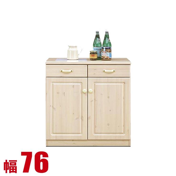 5%OFFクーポン対象+P3倍【送料無料/設置無料】 完成品 日本製 パイン材のナチュラルな雰囲気がキッチンを明るくする エコル 幅76cmキッチンカウンター食器棚 カップボード