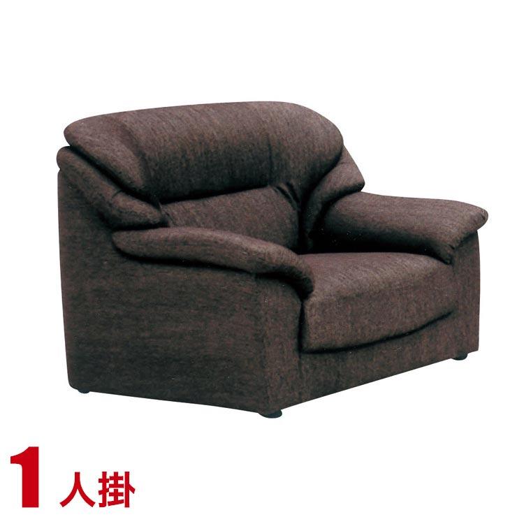ソファー 1人掛け 合皮 安い ソファ シンプル 高級感のあるオシャレなファブリックソファ チェリーII ブラウン ファブリック sofa 輸入品 送料無料