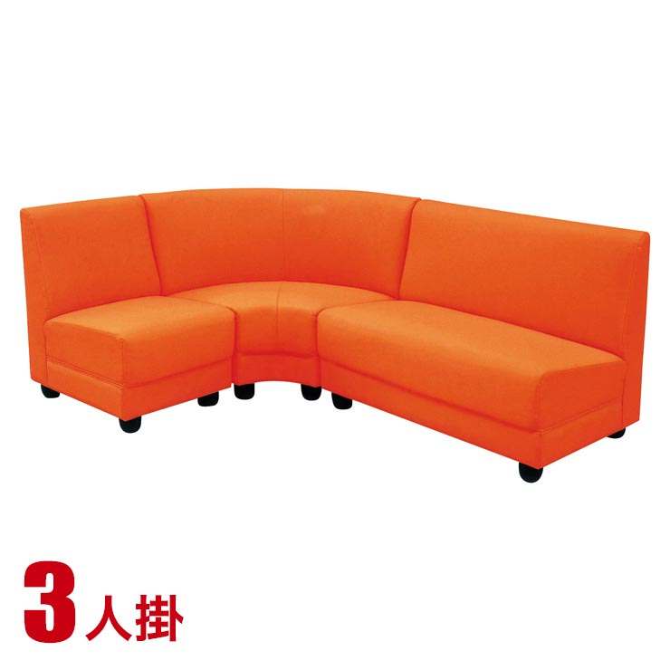 15%OFFクーポン対象+P3倍【送料無料/設置無料】 完成品 輸入品 リビングにも応接室にもシンプルで使いやすいコーナーソファ システムA (4P) オレンジ4P sofa チェア レザー 応接 リビング コーナーソファ