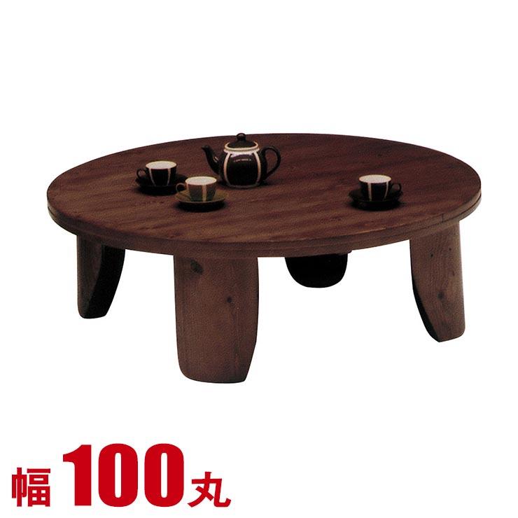 テーブル 座卓 完成品 木製 和風 センターテーブル ローテーブル コロラド 円卓 直径120cm ダークブラウン 完成品 カントリー 無垢 完成品 輸入品 送料無料