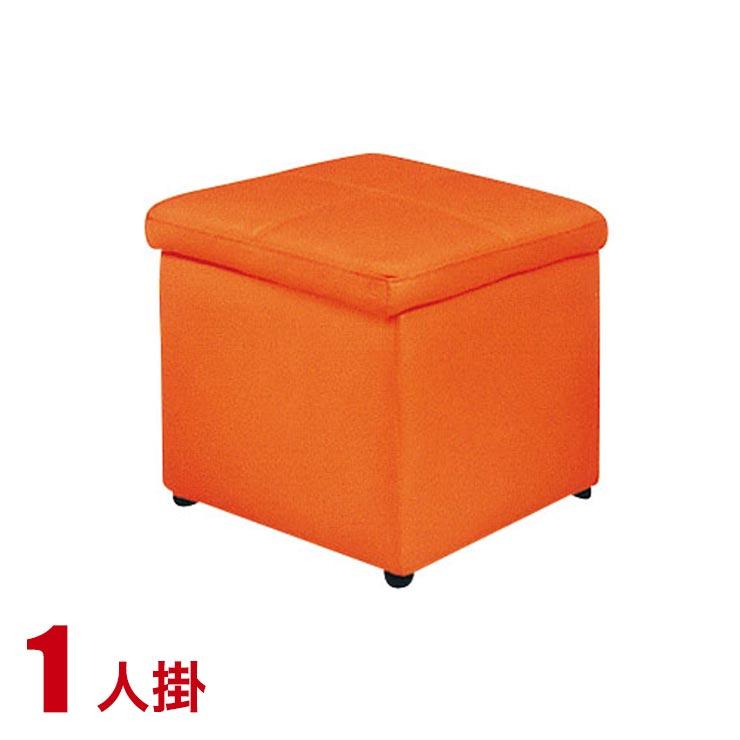 ソファー 1人掛け 一人用 合皮 安い ソファ 収納スペース付き シンプルでおしゃれなスツール ボックス 1P オレンジ 完成品 輸入品 送料無料