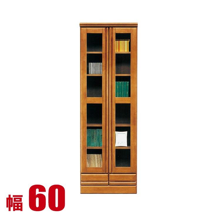 本棚 扉付き ガラス扉 完成品 収納 大容量 幅60 書棚 60H書棚 ジェームス ブラウン 幅60cm ガラスキャビネット コレクション 完成品 日本製 送料無料