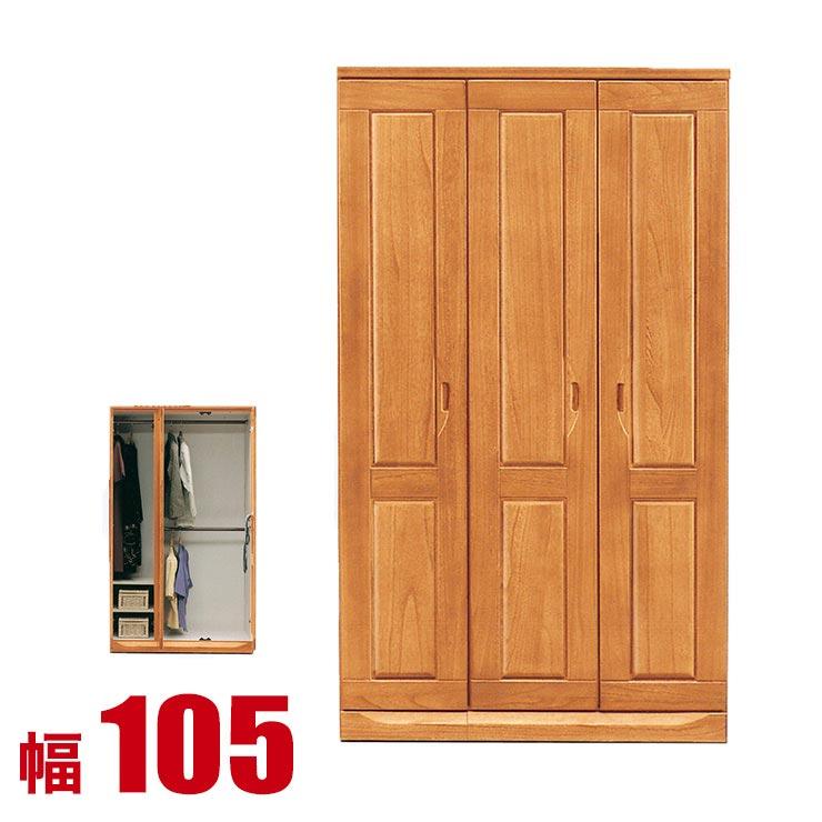 【送料無料/設置無料】 日本製 幅105cm 105ワード スペル ナチュラル 完成品 洋服タンス 湿気取り 幅105cm 洋服たんす 収納 木製 桐 たんす