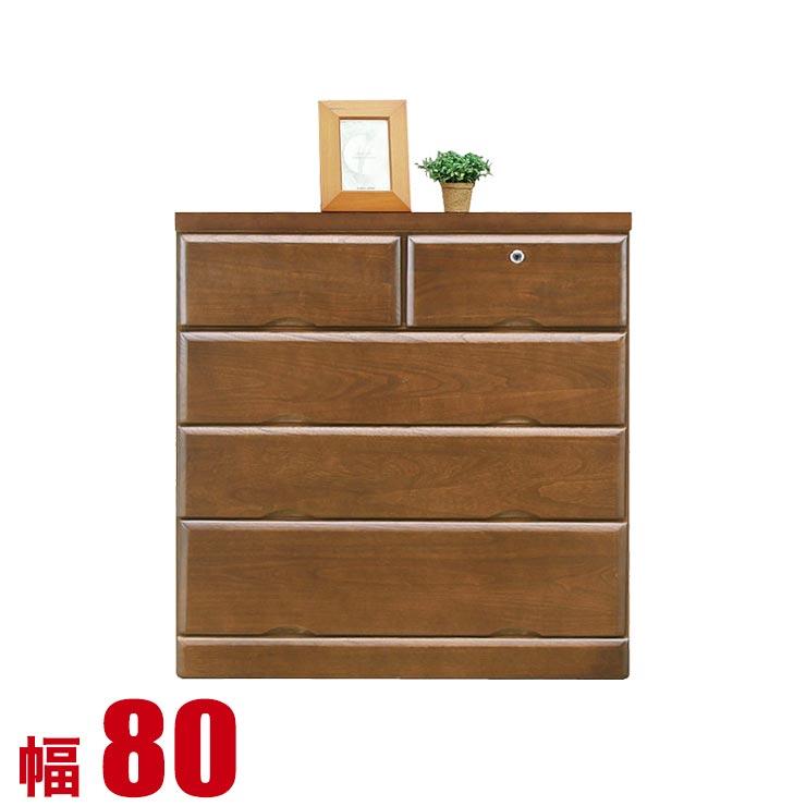【送料無料/設置無料】 日本製 ビリオン 幅80cm 4段ローチェスト ブラウン 完成品 洋服タンス 幅80cm チェスト 収納 木製 桐 たんす