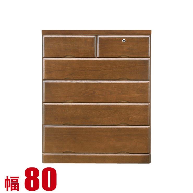 タンス チェスト 木製 完成品 収納 モダン ビリオン 幅80cm 5段 チェスト ブラウン 衣類収納 リビングチェスト 完成品 日本製 送料無料