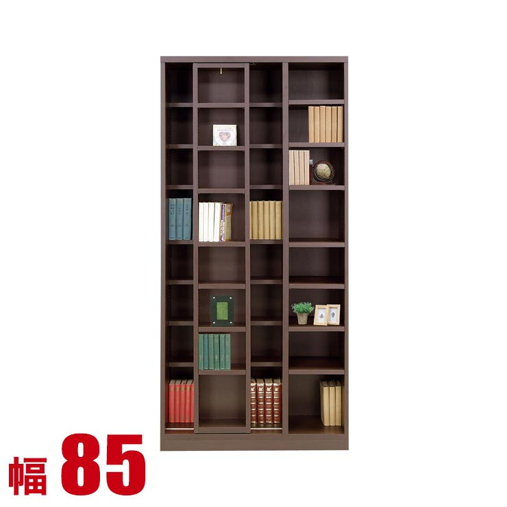 本棚 スライド 完成品 収納 大容量 安心・安全の日本製 便利なスライド書棚 クロス 85スライド書棚 ダークブラウン 書棚 完成品 日本製 送料無料