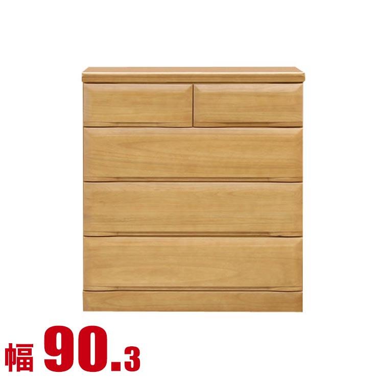 タンス チェスト 木製 完成品 収納 モダン フルオープンレール式 桐タンス チョイス 幅90 ナチュラル 完成品 日本製 送料無料