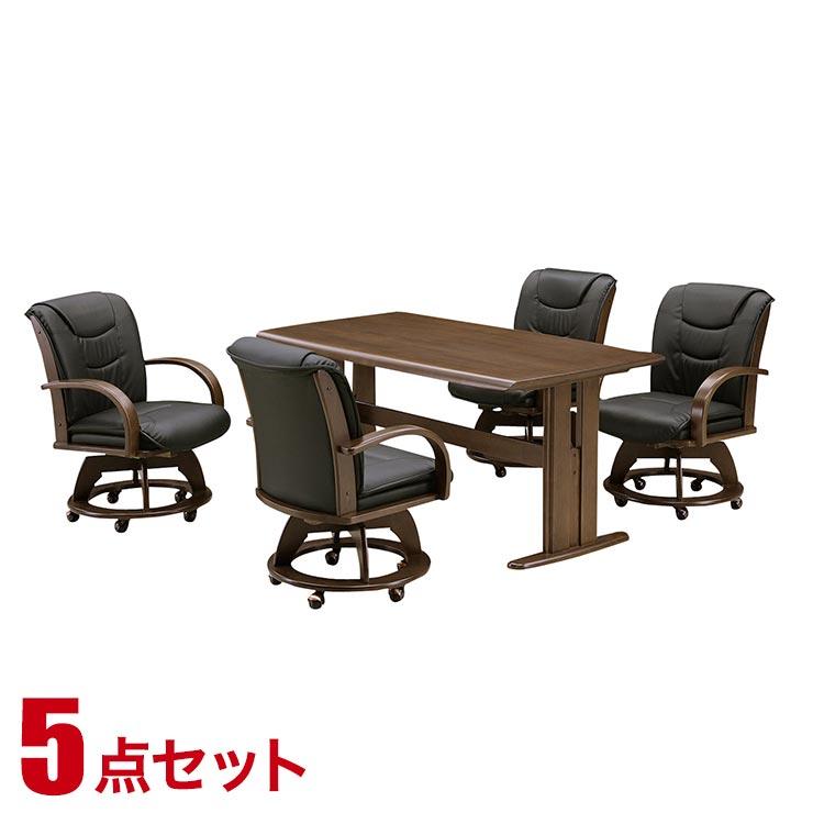 ダイニングテーブルセット 4人掛け 重厚感ある天然木 ダイニングテーブル 5点セット スタンレー ブラウン 幅150cmテーブル 回転椅子4脚 完成品 輸入品 送料無料