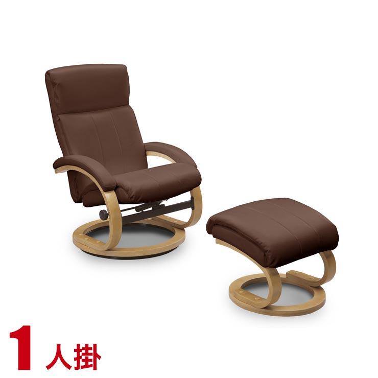 パーソナルチェア オットマン付き リクライニングチェア チェア 一人掛け 一人用 モダン 合皮 アミル ブラウン 幅67cm 回転式 回転椅子 完成品 輸入品 送料無料