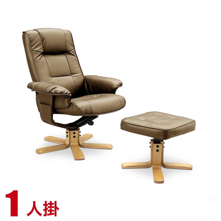 5%OFFクーポン対象+P3倍【送料無料/設置無料】 輸入品 ダービィ パーソナルチェア ライトブラウン 幅78cm イス 椅子 チェア パーソナルチェア 1人掛け 一人掛け 1人用 一人用 オットマン 木製 肘付き