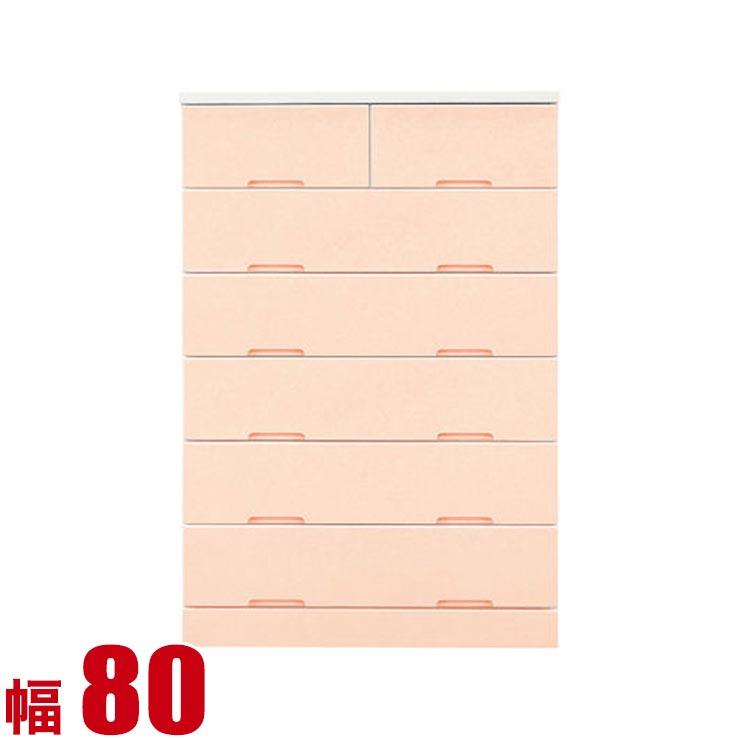 チェスト 鏡面仕上げ 安心安全 日本製 シンプル チェスト パピィ 幅80cm 6段 ピンク色 チェスト ラブリー 洋服収納 ガーリー 女の子 女子 子供部屋 たんす かわいい 完成品 日本製 送料無料