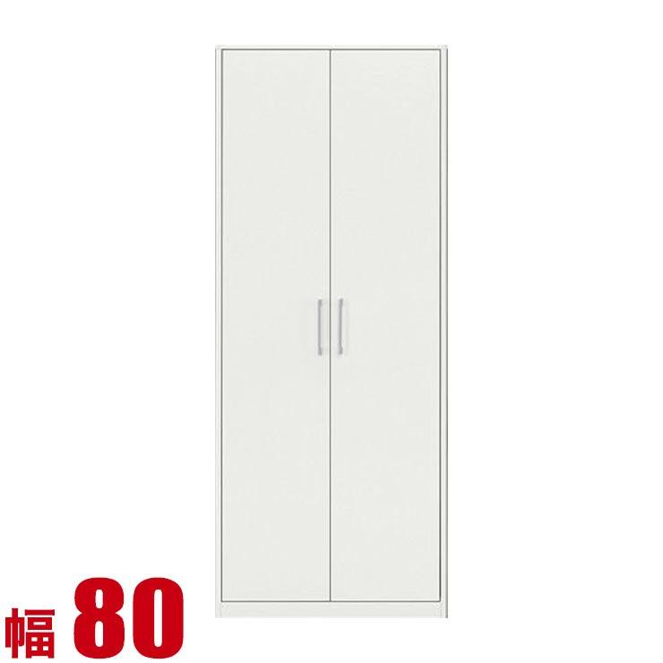 ワードローブ リファイン 幅80cm 鏡面ホワイトクローゼット ロッカー 服吊 ロッカー クロゼット 洋服箪笥 完成品 日本製 送料無料