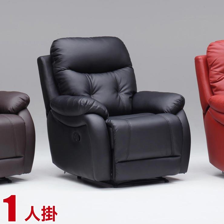 ★ 50 %OFF ★【送料無料/設置無料】 完成品 輸入品 くつろぎのリクライニングソファー プラン (1P) ブラックソファー 椅子 チェア リクライニング シリコンフィル