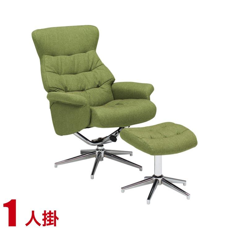 【送料無料/設置無料】 完成品 輸入品 セリ パーソナルチェア 幅76cm グリーン パーソナルチェア オフィス 1人掛け 足置き付 一人 1P 椅子