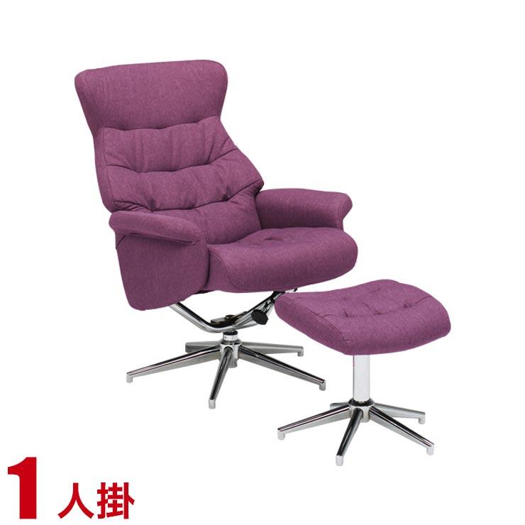 15%OFFクーポン対象+P3倍【送料無料/設置無料】 完成品 輸入品 セリ パーソナルチェア 幅76cm パープル 足置き付 一人 1P 椅子 チェア オフィスチェア パーソナルチェア