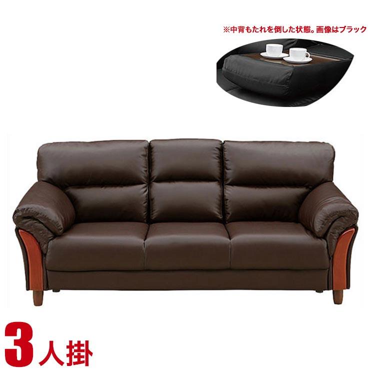15%OFFクーポン対象+P3倍【送料無料/設置無料】 完成品 輸入品 背もたれがテーブルになる高級感のあるソファ トーマンIII (3P) ダークブラウン3人 三人掛 3P sofa チェア レザー リビング 応接