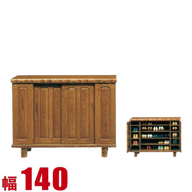 下駄箱 完成品 シューズボックス 家具 棚 玄関収納 和風 高級 幅サイズのバリエーションが豊富な木製下駄箱 信濃 幅140cm 完成品 日本製 送料無料
