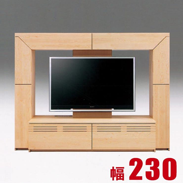 【送料無料/設置無料】 完成品 日本製 ローザンヌ TVボード 幅230cm メープル テレビ台 ローボード テレビラック サイドボード テレビボード リビングボード TV台 AVボード TVボード AVラック