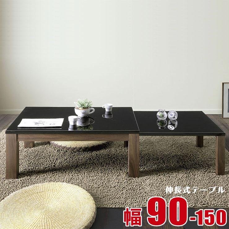 テーブル 座卓 完成品 木製 センターテーブル おしゃれ ギンジ 伸長式 伸長式テーブル 幅90-150 カフェテーブル サイドテーブル 完成品 輸入品 送料無料