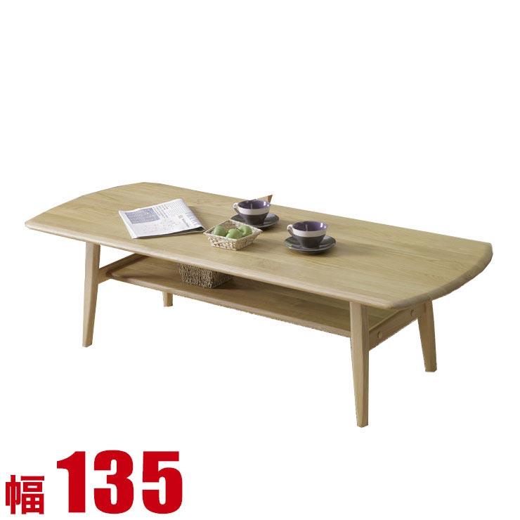 テーブル 座卓 完成品 木製 センターテーブル おしゃれ コリン センターテーブル 棚板付 幅135cm カフェテーブル サイドテーブル 完成品 輸入品 送料無料