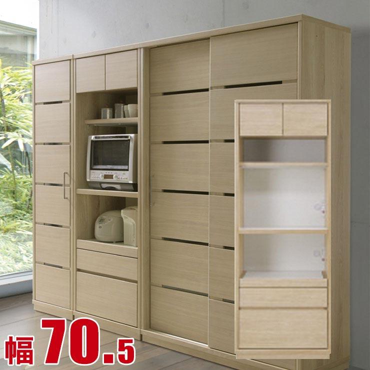 食器棚 収納 完成品 レンジ台 70 キッチンボード ホワイトオーク杢の表情豊かで優しい雰囲気 レンジボード エーゲ 幅70.5cm 完成品 輸入品 送料無料