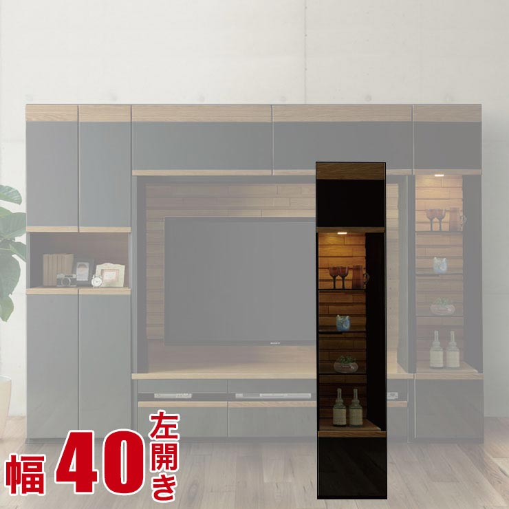 壁面収納 棚 キャビネット ルファ キュリオケース 幅40cm 左開き ブラック 収納 棚 サイドボード コレクションラック LED リビング収納 完成品 輸入品 送料無料