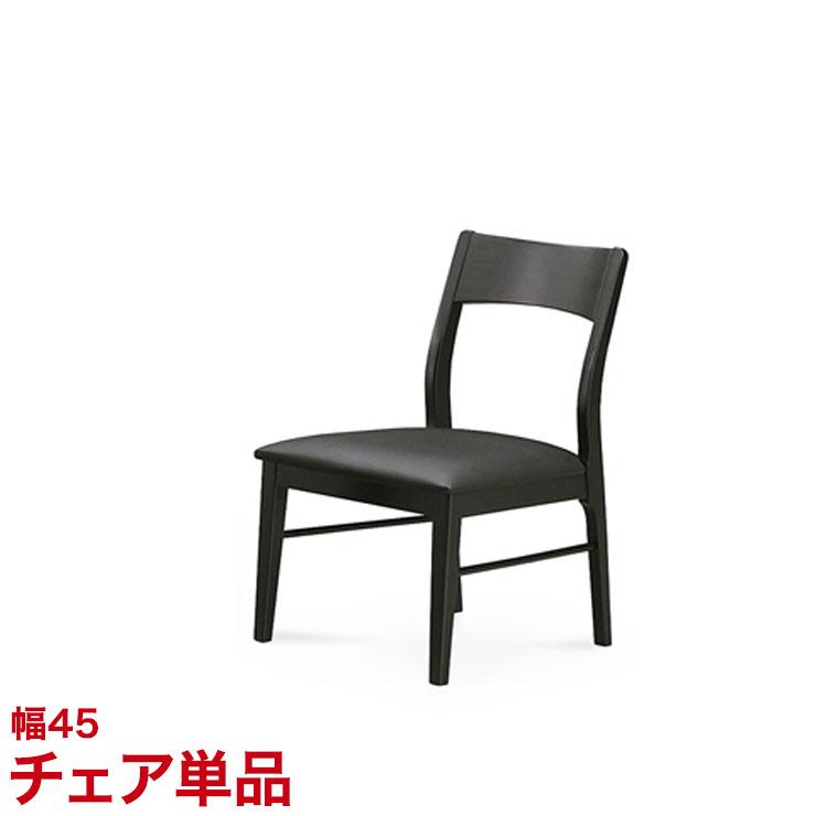 椅子 チェア シンプル 場所を選ばない ダイニングシリーズ ライズ ダイニングチェア (単品) 45 幅45cm 食卓 テーブル シンプル モダン 新生活 完成品 輸入品 送料無料