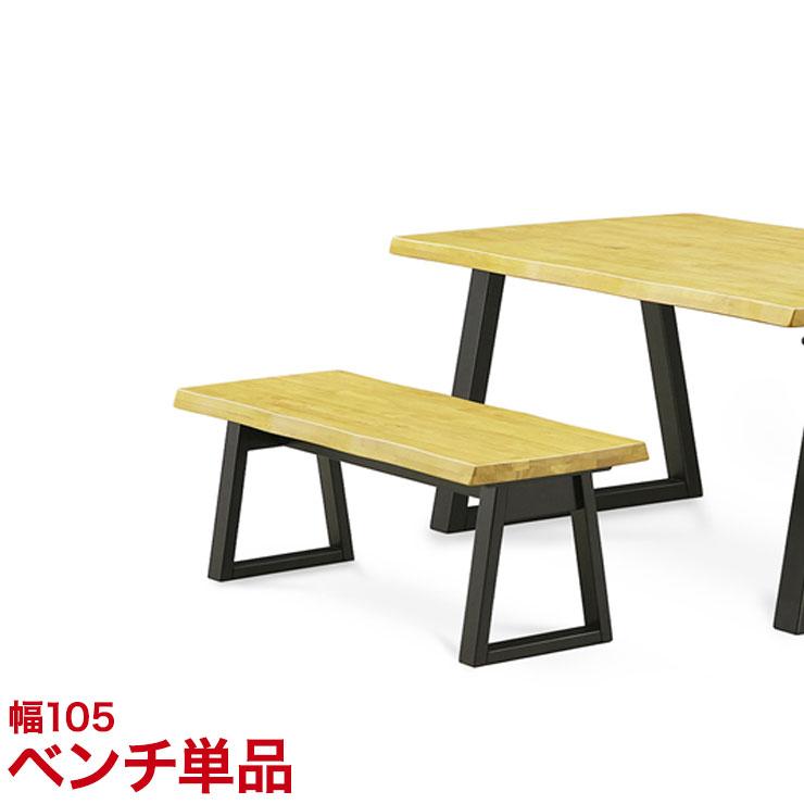 ベンチ チェア ダイニング 場所を選ばない ダイニングシリーズ ライズ 105 ベンチ (単品) 幅105cm 椅子 シンプル モダン 新生活 完成品 輸入品 送料無料
