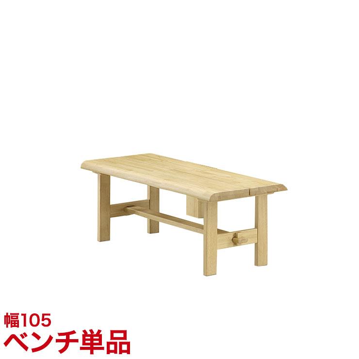 ベンチ イス ラバーウッド 無垢材 ベルナ 105 ベンチ (単品) 幅105cm 椅子 食卓 テーブル シンプル モダン 新生活 完成品 輸入品 送料無料