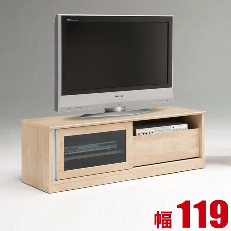【送料無料/設置無料】 完成品 日本製 ビリー テレビボード 幅120cm ナチュラル TVボード フロアタイプ AVボード AV収納 テレビ台