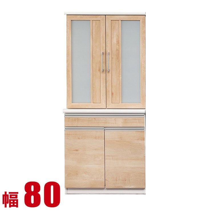 食器棚 収納 完成品 80 ダイニングボード ジュライ 幅80cm キッチンボード キッチンキャビネット キッチンストッカー ナチュラル ロータイプ 完成品 日本製 送料無料