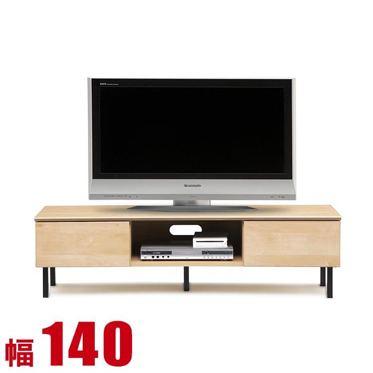 テレビ台 140 ローボード 完成品 シンプル モダン 収納 TVボード テレビボード ヘナ 幅140 奥行40 高さ38.5 ナチュラル メープル 完成品 日本製 送料無料