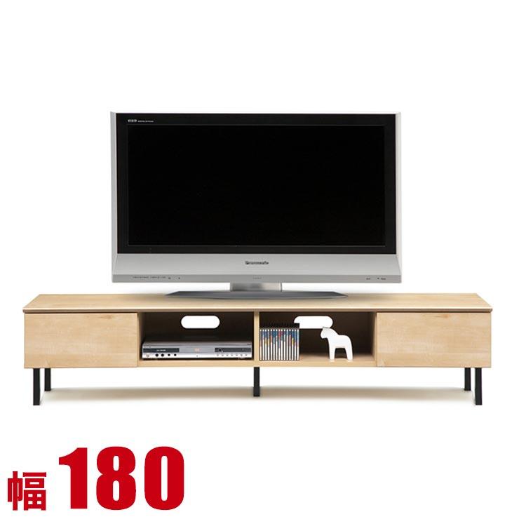 テレビ台 180 ローボード 完成品 シンプル モダン 収納 TVボード テレビボード ヘナ 幅180 奥行40 高さ38.5 ナチュラル メープル 完成品 日本製 送料無料