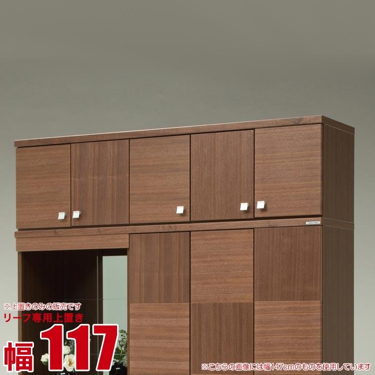 【送料無料/設置無料】 日本製 マキシー 下駄箱 シューズボックス 専用上置 ウォールナット 幅117cm