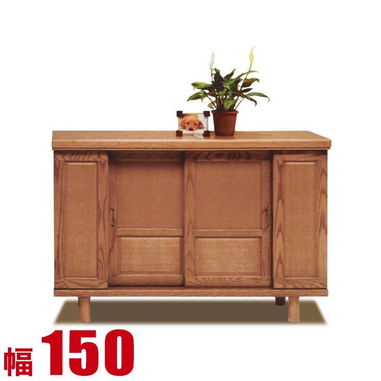 下駄箱 シューズボックス 式部 下駄箱 シューズボックス ロータイプ 幅150cm 完成品 日本製 送料無料
