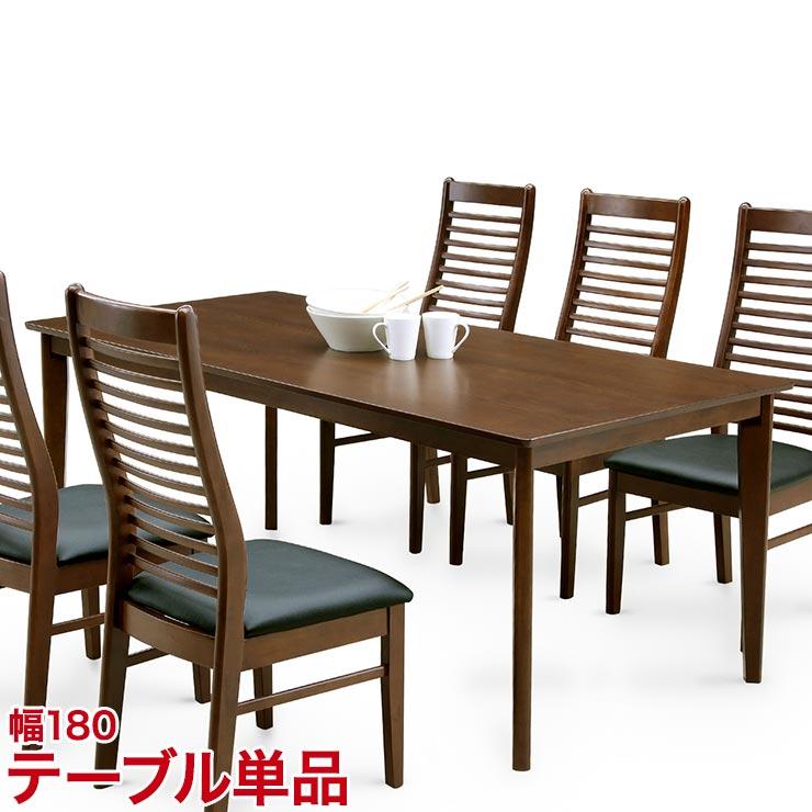 ダイニングテーブル ダイニングセット 穏やかな木目が美しいオーク突板を使用した フォルム 180 テーブル ダイニングテーブル (単品) 180テーブル ブラウン ナチュラル 幅180cm 椅子 食卓 テーブル シンプル モダン 新生活 完成品 輸入品 送料無料