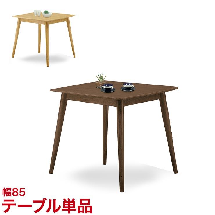 ダイニングテーブル ダイニングセット ちょっとおしゃれなダイニングシリーズ マジュロ 85テーブル ブラウン ナチュラル ブラウン ナチュラル 幅85cm 椅子 食卓 テーブル シンプル モダン 新生活 完成品 輸入品 送料無料