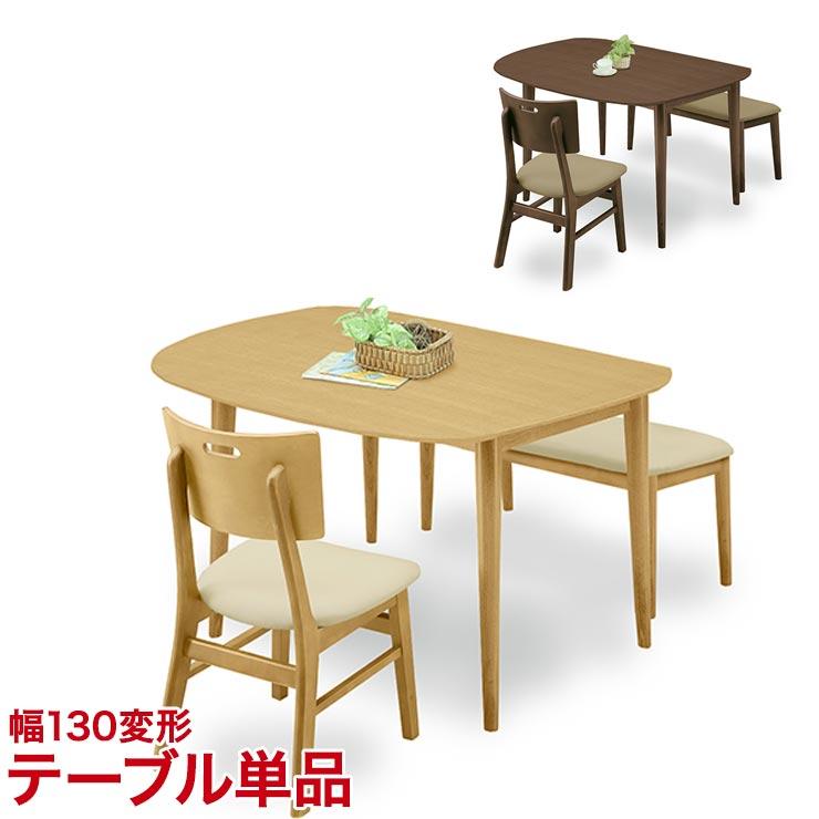 ダイニングテーブル ダイニングセット ちょっとおしゃれなダイニングシリーズ マジュロ 130変形テーブル ブラウン ナチュラル 幅130cm 椅子 食卓 テーブル シンプル モダン 新生活 完成品 輸入品 送料無料