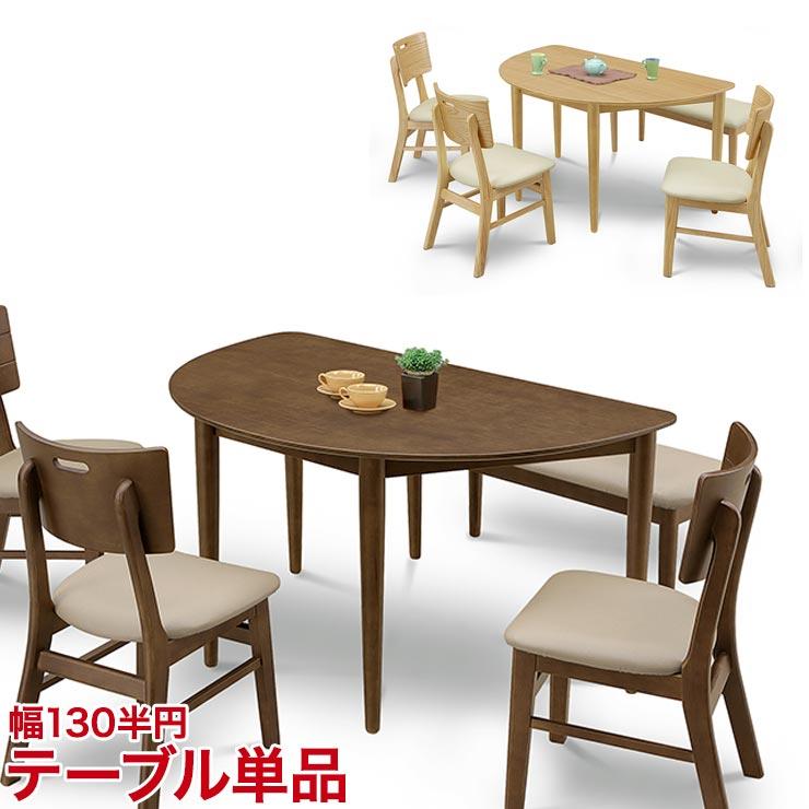 ダイニングテーブル ダイニングセット ちょっとおしゃれなダイニングシリーズ マジュロ 130半円テーブル ブラウン ナチュラル 幅130cm 椅子 食卓 テーブル シンプル モダン 新生活 完成品 輸入品 送料無料