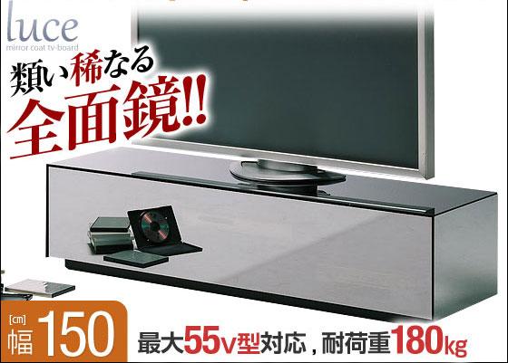【送料無料/設置無料】 日本製 美しすぎてゴメンナサイ!漆黒の総ガラステレビ台 ルーチェ 幅150cm クリスタル 完成品 テレビボード 別注 特注 サイズ・色・素材・内部の変更もOK テレビ台